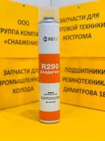 Фреон R-290 (пропан) 400г.