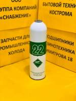 Фреон R- 22 1000г